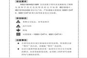 华谊MS2138;MS2138R交直流数字钳形表说明书