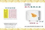 SG佳龙STYLE SNX6-LB热水器说明书