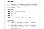 华谊MS2026MS2026R 数字钳形表使用说明书