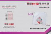 SG佳龙New Hearty NH99热水器说明书