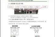艾迪沃德FK524系列门禁/考勤系统说明书