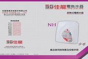SG佳龙New Hearty NH99-LB热水器说明书