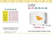 SG佳龙NX99热水器说明书