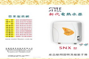 SG佳龙NX88-LB热水器说明书