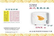 SG佳龙NX99-LB热水器说明书