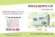 SG佳龙NE88热水器说明书