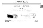 日立 RAC-S18CAK型空调 使用说明书