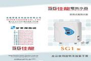 SG佳龙SG1-99热水器说明书
