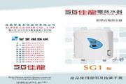 SG佳龙SG1-99-LB热水器说明书
