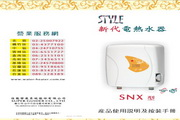 SG佳龙STYLE SNX5热水器说明书