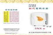 SG佳龙STYLE SNX6热水器说明书
