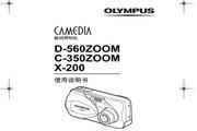 奥林巴斯 X-200数码相机说明书