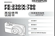 奥林巴斯 X-795数码相机说明书