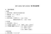 中策DF1405/DF1405C 补充说明说明书
