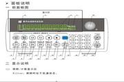 中策DF1400系列 数字合成函数信号发生器系列说明书