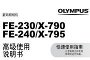 奥林巴斯 X-790数码相机说明书
