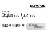 奥林巴斯 stylus-730数码相机说明书