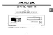 日立 RAC-S10CAK型空调 使用说明书