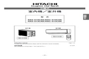 日立 RAC-S13CAK型空调 使用说明书