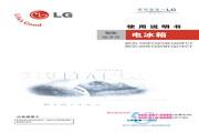LG BCD-205FCQ型智能电子式电冰箱 使用说明书
