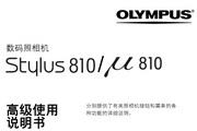 奥林巴斯 stylus-810数码相机说明书