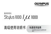 奥林巴斯 stylus-1000数码相机说明书