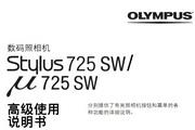 奥林巴斯 stylus 725W数码相机说明书