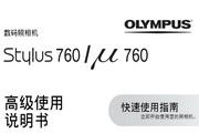 奥林巴斯 stylus 760数码相机说明书