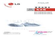 LG BCD-235NCQE型智能电子式电冰箱 使用说明书