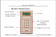 艾迪沃德IDWD-2048 ID 卡考勤机硬件说明书
