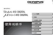 奥林巴斯 Dstylus-410 D数码相机说明书