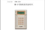 艾迪沃德IDWD-2048 ID 卡考勤机说明书