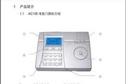 安威士AC100 感应卡考勤门禁系统说明书