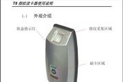 安威士T8 指纹读卡器使用说明书