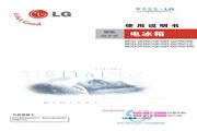LG BCD-265NCQE型智能电子式电冰箱 使用说明书