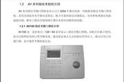 安威士FE900 考勤机服务器说明书