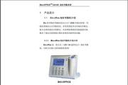安威士OA100 指纹考勤系统说明书