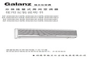 Galanz格兰仕 KF-45GW/G1分体挂壁式房间空调器 使用说明书