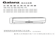 Galanz格兰仕 KFR-36GW/DHG2分体挂壁式房间空调器 使用说明书