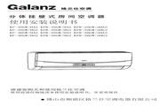 Galanz格兰仕 KFR-36GW/HG2分体挂壁式房间空调器 使用说明书