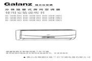 Galanz格兰仕 KF-36GW/HG2分体挂壁式房间空调器 使用说明书