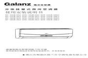 Galanz格兰仕 KFR-36GW/DHA2分体挂壁式房间空调器 使用说明书