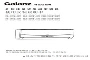 Galanz格兰仕 KFR-36GW/HA2分体挂壁式房间空调器 使用说明书