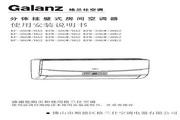 Galanz格兰仕 KFR-35GW/DHG2分体挂壁式房间空调器 使用说明书