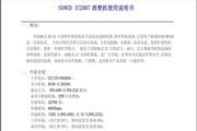 三科达IC2007消费机说明书