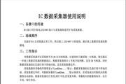 三科达IC数据采集器说明书