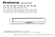 Galanz格兰仕 KF-35GW/HG2分体挂壁式房间空调器 使用说明书
