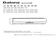 Galanz格兰仕 KFR-35GW/DHA2分体挂壁式房间空调器 使用说明书