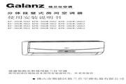 Galanz格兰仕 KFR-35GW/HA2分体挂壁式房间空调器 使用说明书