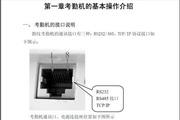 三科达S-3考勤机硬件说明书